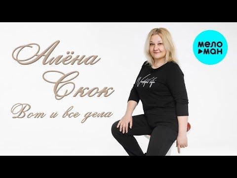Алёна Скок -  Вот и все дела (EP 2019)