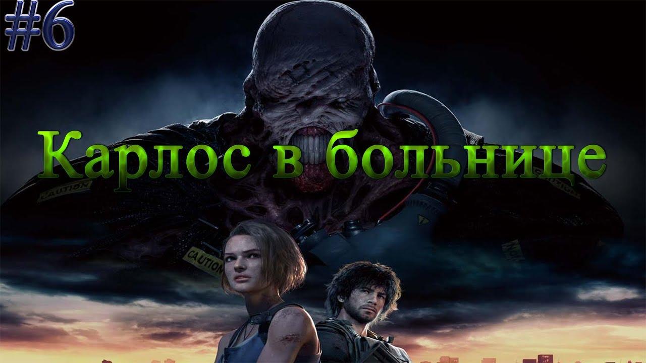 Resident Evil 3 #6 (Карлос в больнице) Без комментариев