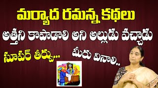 Ramaa Raavi Superb Bed Time Stories : Maryadha Ramanna kathalu || Moral Stories by Ramaa Raavi