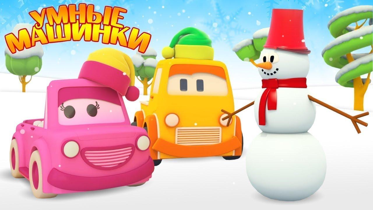 Развивающие мультики про Умные машинки. Зимние игры - лепим снеговика!