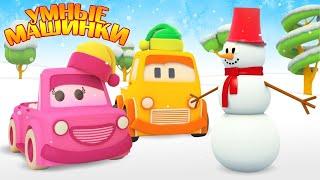 Розвиваючі мультики про Розумні машинки. Зимові ігри - ліпимо сніговика!