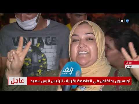 احتفالات وزغاريد بالعاصمة التونسية بقرارات الرئيس قيس سعيد .. كاميرا الغد ترصد التفاصيل