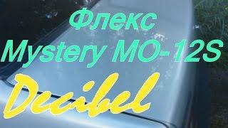 Mystery MO 12S флексит в ФИ корпусе от Decibel отчёт