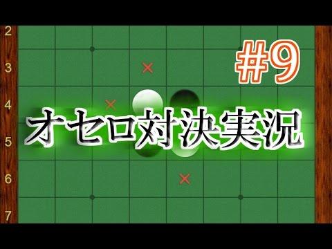 【オセロ実況】#9 うさぎ定石打ってください!