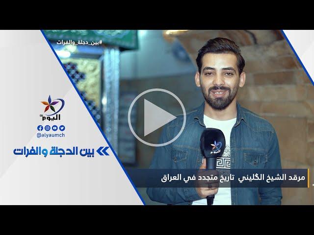 مرقد الشيخ الكليني تاريخ متجدد في العراق