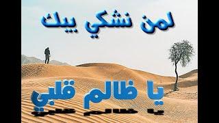 موال  صحراوي نايلي رائع : لمن نشكي بيك يا ظالم قلبي / الفنان عبد القادر النايلي