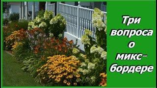Как сделать миксбордер своими руками - 2 ?  Декоративный сад и интересные идеи для миксбордеров.