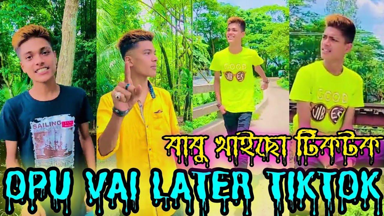 অপু ভাইয়ের (বাবু খাইছো) ভাইরাল টিকটক | Opu Vai Letest Viral Video | অপু ভাই টিকটক | Opu Vai Tiktok