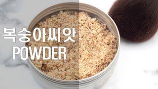 천연파우더 '도인(복숭아씨앗)가루'