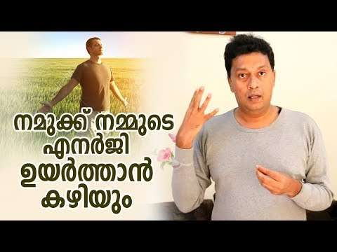 We can boost and raise our energy | Malayalam Motivational Speech