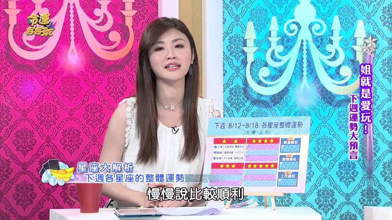 【命運好好玩】8/12~8/18 12星座整體運勢 - YouTube