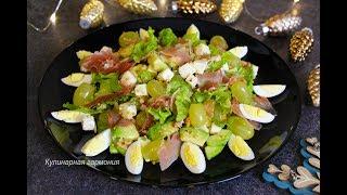 Восхитительный Салат с Авокадо и Виноградом!😋🥑🍇 Настоящая Вкуснятина. Салат без майонеза