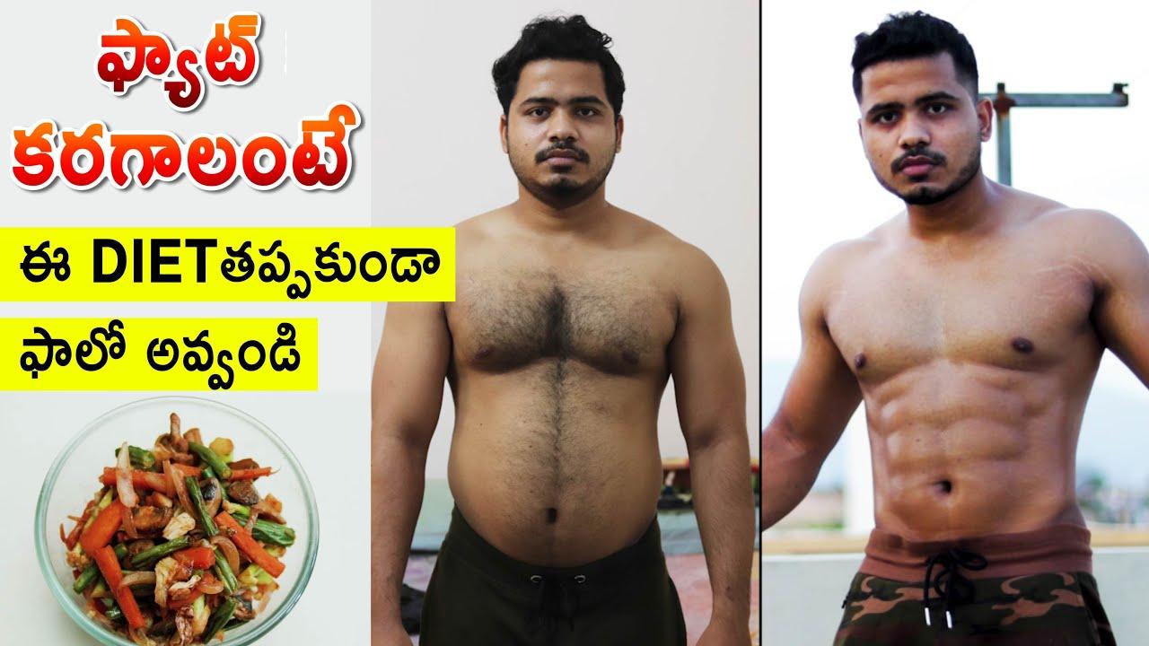 Weight Loss Diet Plan In Telugu    Easy Diet plan to Lose Weight Fast   Weight Loss Salad Diet Plan