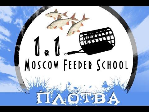"""Moscow Feeder School """"Ловля плотвы"""" 1.1(Московская фидерная школа)"""