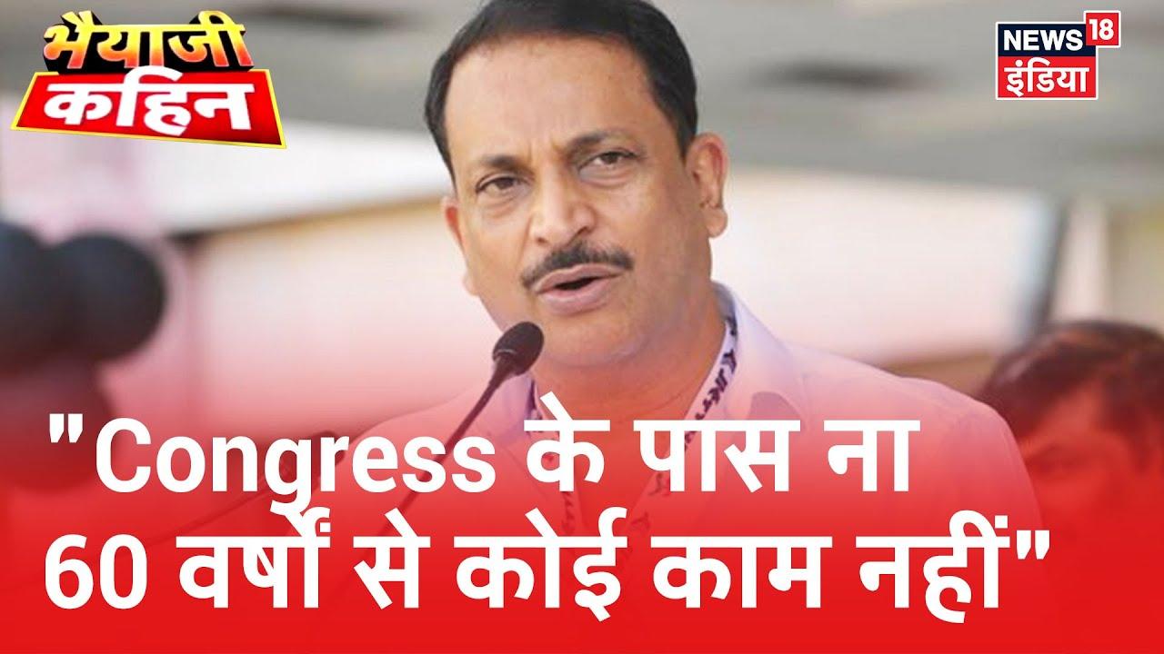 """""""Congress के पास ना 60 वर्षों से कोई काम है दिखाने के लिए ना ही कोई अभियान"""": Rajiv Pratap Rudy"""