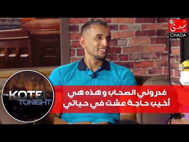 عثمان اش كاين : غدروني الصحاب و هذه هي أخيب حاجة عشت في حياتي