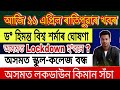 Assamese News Today  11 April 2021  AssameseNews/Assam Election News/Assam Lockdown Latest News.