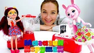 Магазин игрушек. Энчантималс покупают кухню. Видео для девочек.