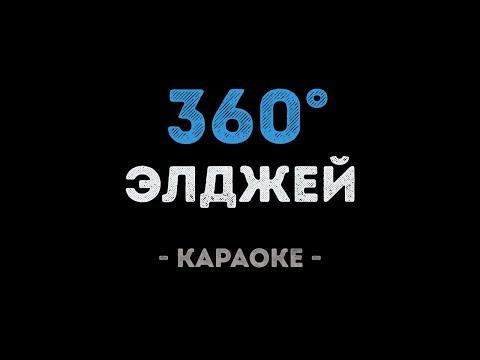 Элджей - 360° (Караоке)