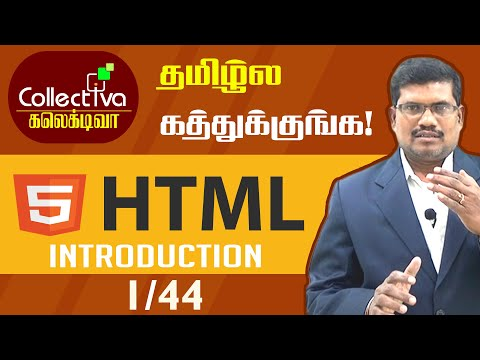 #1 Introduction To HTML5 || HTML5 In Tamil