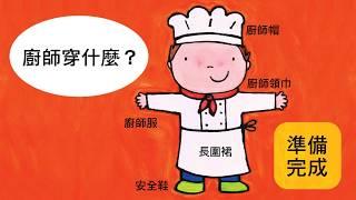 最生動可愛的職業繪本:《廚師都在做什麼?》《芭蕾舞者都在做什麼?》《醫生都在做什麼?》同步上市