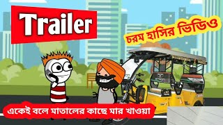 Trailer | টোটো ভাড়া | Toto Vara #Shorts | Bangla Comedy Video | Funny Bengali Cartoon | Pass Comedy