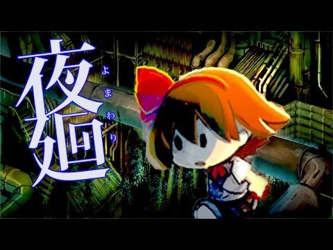 ホラーゲーム - 夜の工場は恐ろしい... - 夜廻 ~よまわり~ 実況プレイ - Part7
