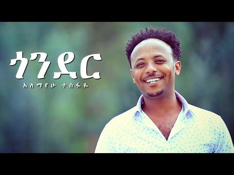 Alemayehu Tesfaye - Gonder ጎንደር (Amharic)
