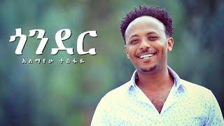 Alemayehu Tesfaye - Gonder (Ethiopian Music)