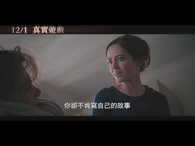 【真實遊戲】Based On a True Story 精彩預告 ~ 2017/12/01 恍然大悟