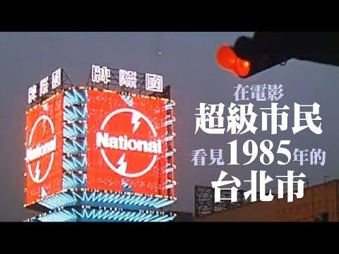在電影《超級市民》裡看見1985年的台北市