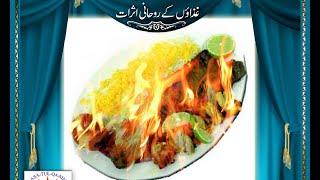 Khoraak (gizah) ke roohani asraat - Syed Abid Hussain Zaidi