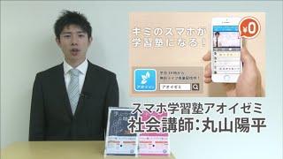 アオイゼミ スマ単PR動画 社会科編