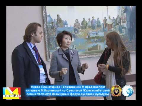 Интервью со Светланой Жалмагамбетовой Марии Карпинской. Всемирный форум духовной культуры в Астане.