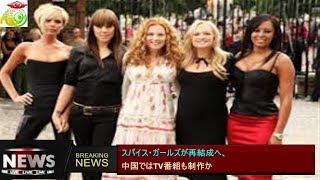スパイス・ガールズが再結成へ、中国ではTV番組も制作か 世界中のファン...