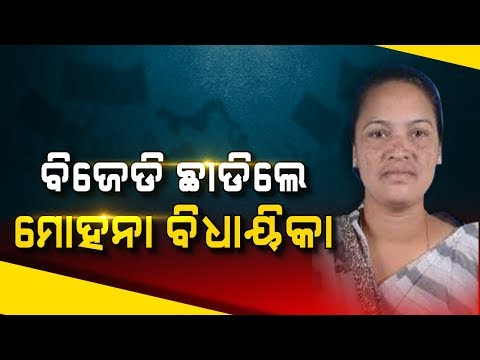 Mohana MLA Basanti Mallick Resigns From BJD
