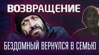 Бездомный Валерий вернулся в семью / Мать простила сына,последний выпуск про бомжа Валерия