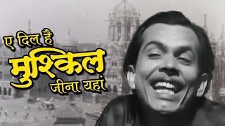 Ae Dil Hai Mushkil Jeena yaha jara Hatke Jara Bachke (HD) - CID Songs - Johny Walker - Kumkum