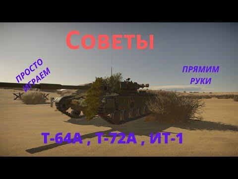 War Thunder  #Советы    Просто игра