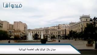 بالفيديو: ميدان بلازا كوتثيا بقلب العاصمة اليونانية