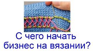 видео Как открыть свой бизнес по ручному вязанию