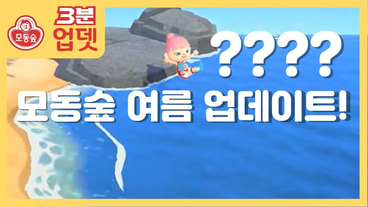 [3분업뎃] 모동숲 여름 업데이트!!!!!