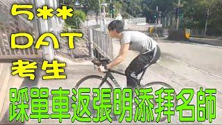Publication Date: 2020-10-10 | Video Title: 【卡洛斯直播】踩單車返張明添中學拜名師 | 5星星超班DAT