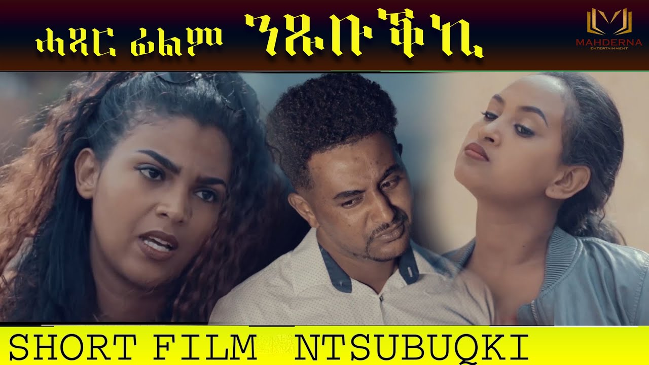 Eritrean Short Film 2020 NTSUBUQKI By Algena weldemaryam  ሓጻር ፊልም ንጽቡቕኪ ብኣልገና ወልደማርያም