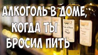 Алкоголь в доме когда ты бросил пить Зачем мне нужен алкоголь Трезвость лучше