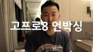 고프로8 언박싱(feat. 쩝쩝)