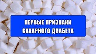 Первые признаки сахарного диабета. Сахарный диабет - первые признаки.
