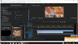Premiere Pro. Как просто смонтировать video в Премьер Про.