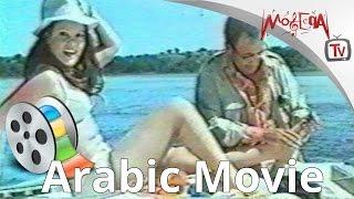 الفيلم الممنوع من العرض - عماشة في الادغال