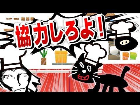 俺達が料理するとこうなる。【オーバークック:協力実況】 - YouTube